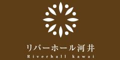 リバーホール河井 RIVERHOLL KAWAI
